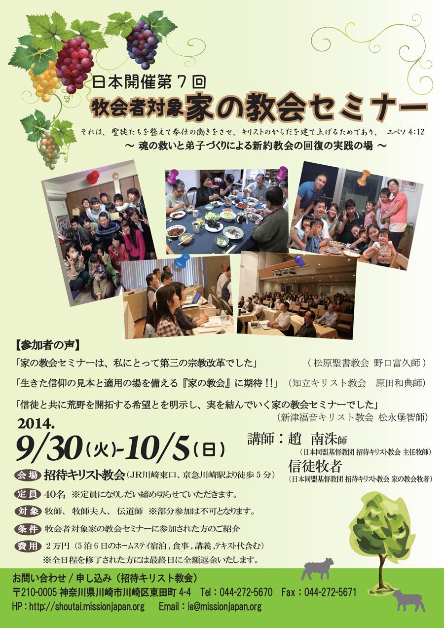 「日本開催第7回牧会者対象家の教会セミナー」