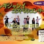 オンギジャンイ・コンサート 10月22日㈬午後7:30より